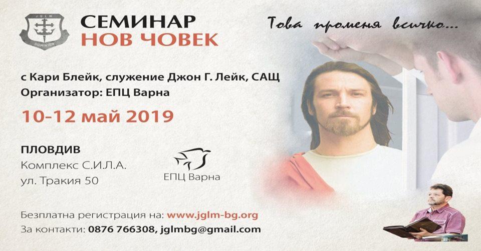 New Man Training With Curry Blake @ Bulgaria – JGLM